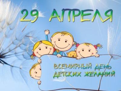 Всемирный день исполнения Детских Желаний