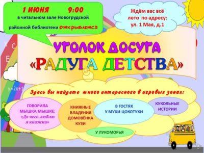 """Радуга детства"" приглашает!!!"