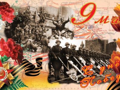 75 годовщина Великой Победы