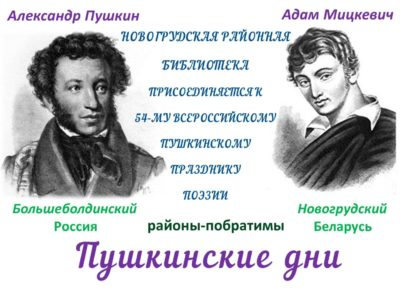 Фотоакция «В Пушкинский день — с книгой Пушкина»