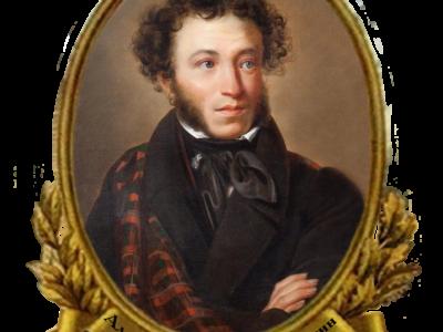 221 год со дня рождения А.С. Пушкина