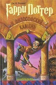 Игра по книге Джоан Роулинг «Гарри Поттер и философский камень»