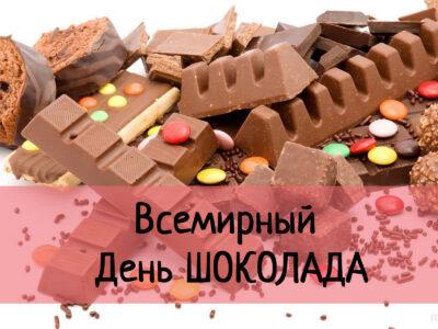 11 июля – День шоколада