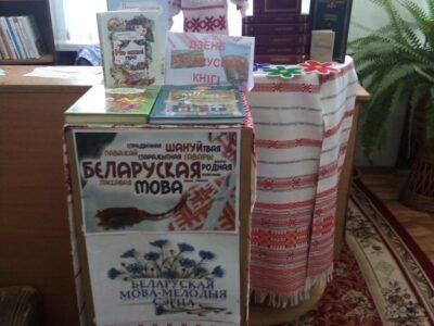Дзень беларускай кнігі