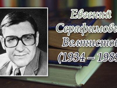 86 лет со дня рождения Евгения Серафимовича Велтистова