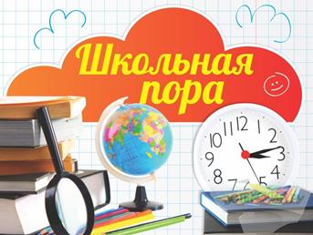 Книги для детей о школе и школьной жизни