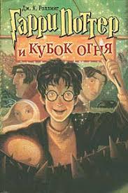 «Гарри Поттер и Кубок Огня» (четвёртая игра)
