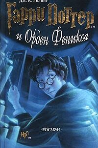 Гарри Поттер и Орден Феникса игра пятая