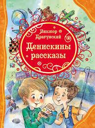 Викторина по книге В.Драгунского «Денискины рассказы»