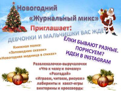 """Новогодний """"Журнальный Микс"""""""
