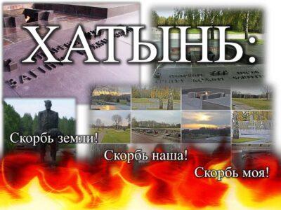 Хатынь — символ вечной памяти и скорби белорусского народ