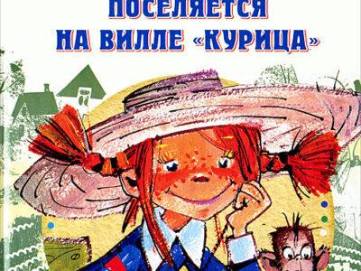"""Квест-игра """"Пеппи Длинныйчулок"""""""