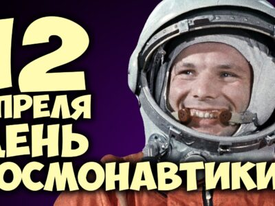 12 апреля 2021 года: 60 лет первому полету человека в космос