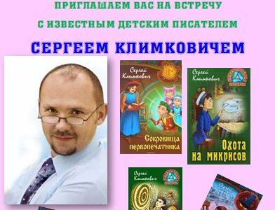 Приглашаем на творческую встречу с детским белорусским писателем Сергеем Климковичем.