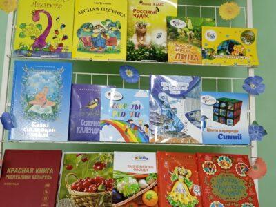 Разноцветная книга лета